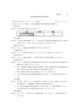緊急通報用電話機使用貸借契約書(123KBytes)