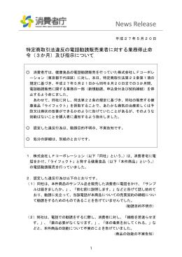 【(株)LFコーポレーション】に対する業務停止命令及び指示