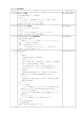 【 シーズン毎の活動 】