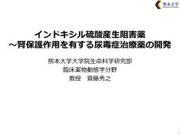 インドキシル硫酸産生阻害薬 ~腎保護作用を有する尿毒