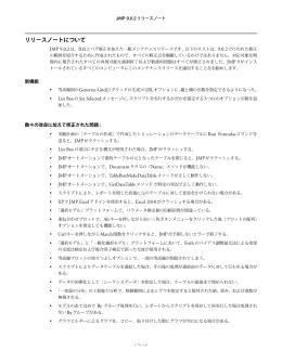JMP 9.0.2 リリースノート