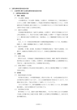 小田原-4 3 主要な都市計画の決定の方針 (1) 土地利用に関する主要な