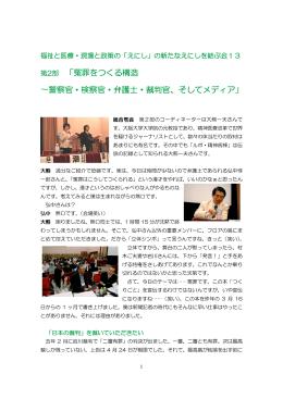 冤罪をつくる構造 「冤罪をつくる構造 〜警察官・検察官・弁護士・裁判官