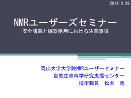 NMR講習会PDF