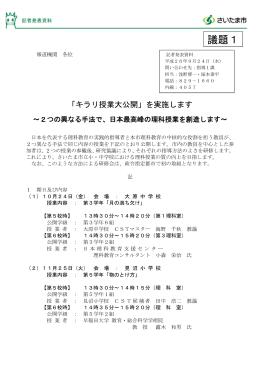 【議題1】「キラリ授業大公開」