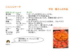 にんじんケーキ 平田 暢さんの作品