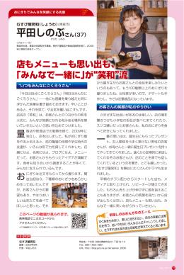平田しのぶさん(37)