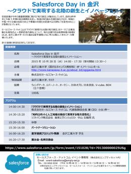 Salesforce Day in 金沢 ~クラウドで実現する北陸の創生とイノベーション