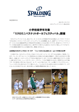 「ミクロミニバスケットボールフェスティバル」開催