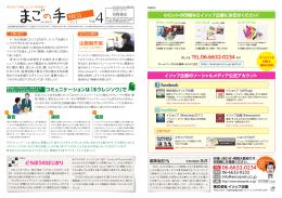 2012-03-14 まごの手Press vol.4(ニュースレター)