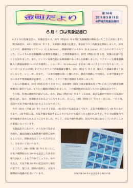 「6月1日は気象記念日」を掲載しました。(PDF形式,160KB)