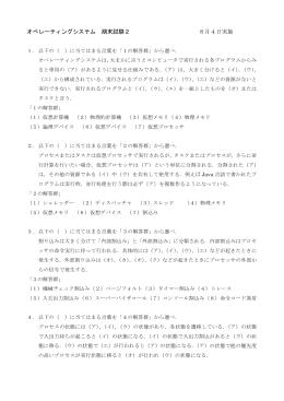 オペレーティングシステム 期末試験2 8月4日実施