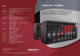 Cray XE6 ブローシャ
