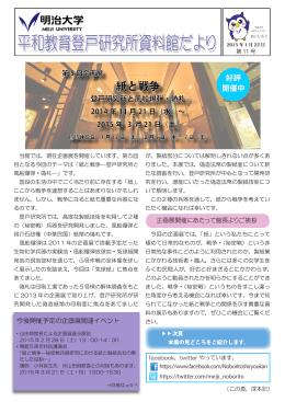 第11号 (2015年1月22日発行)