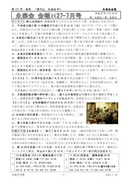 151号 2015年 7月 - So-net