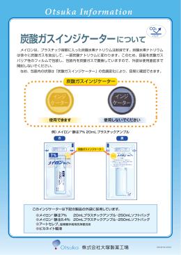 炭酸ガスインジケーターについて(Vol.23)