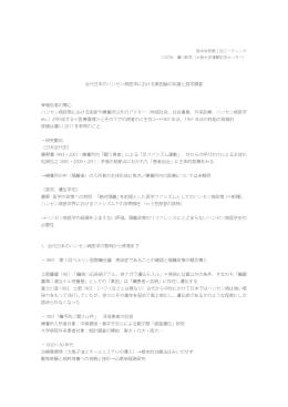 近代日本のハンセン病医学における素因論の系譜と疫学調査 ※報告者