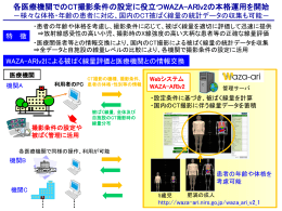 各医療機関でのCT撮影条件の設定に役立つWAZA