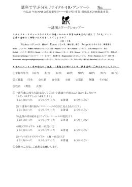 講座で学ぶ分別リサイクル4 R・アンケート No.