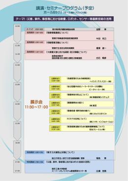 講演・セミナープログラム(予定) 展示会