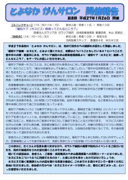 第8回 平成27年1月(PDF:310KB)