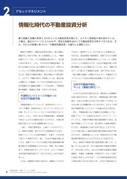 情報化時代の不動産投資分析 - Nomura Research Institute