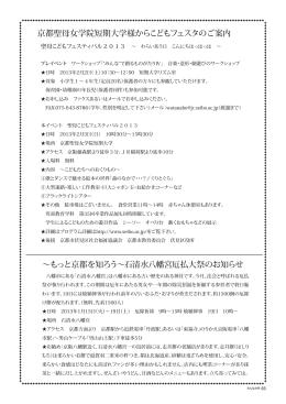 京都聖母女学院短期大学様からこどもフェスタのご案内