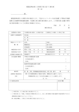 【議題 2_4_2】 大連協 法第12条第5項報告様式 一部訂正(案).docx