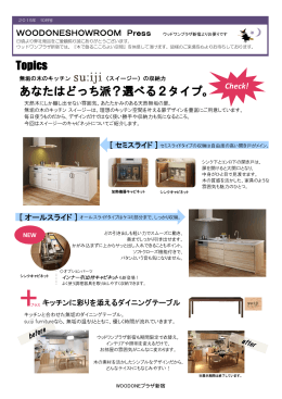 WOODONESHOWROOM Press(PDF)