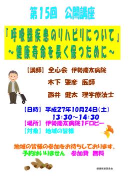 木下 肇彦 医師 西井 健太 理学療法士