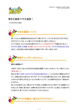 驚きの最新ワザ大連発!