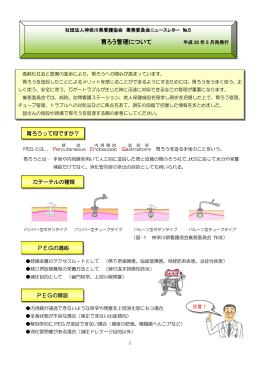 胃ろう管理について - 公益社団法人 神奈川県看護協会