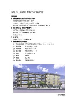 仮称)グランダ北野町(PDF形式:434KB)