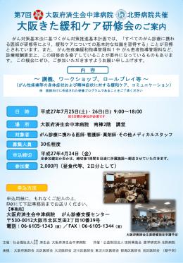 第7回済生会中津病院・北野病院 大阪きた緩和ケア研修会