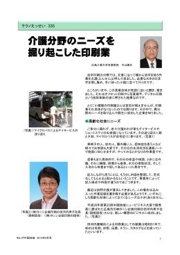 介護分野のニーズを 掘り起こした印刷業 - 中国経済産業局