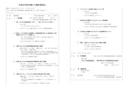 北陸HIV臨床談話会スケジュール(PDF形式)