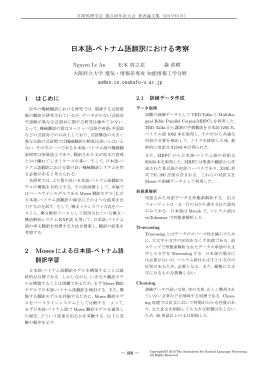 日本語-ベトナム語翻訳における考察