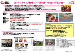 ガールズケイリン観戦ツアー第6弾~ひなまつり女子会~