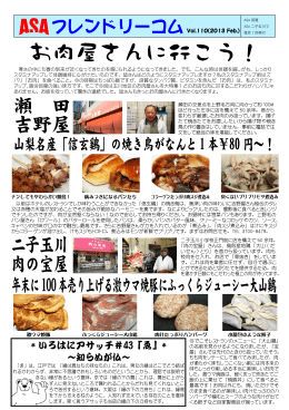 Vol.110(2013 Feb.)お肉屋さんに行こう!