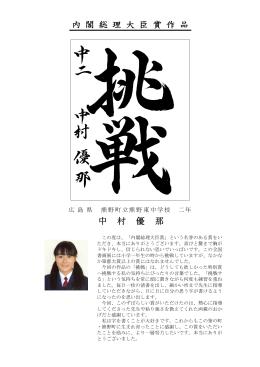 内 閣 総 理 大 臣 賞 作 品 中 村 優 那