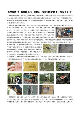 自然科学 FW『能勢妙見口~妙見山~初谷川を訪ねる』2015.7.4(土)