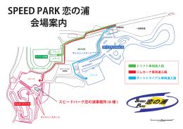 会場案内図・車両進入経路(PDF)