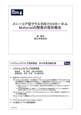 メニーコア型クラスタ向けOSカーネル McKernelの開発の現状報告