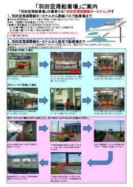 「羽田空港船着場」ご案内