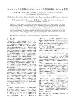 ネットワーク化制御のためのパケット化予測制御とスパース表現