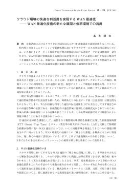 クラウド環境の快適な利活用を実現する WAN 最適化 WAN 最適化技術