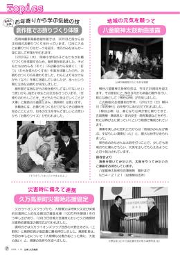 Topics - 久万高原町