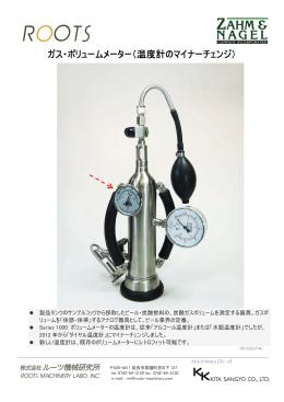 ガス・ボリュームメーター(温度計のマイナーチェンジ)