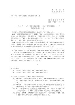 コーディングマニュアル6 章和雑誌書誌レコード,7