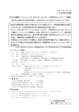 『MBR国際ワークショップ』をビジターセンター(日明浄化センター)で開催!